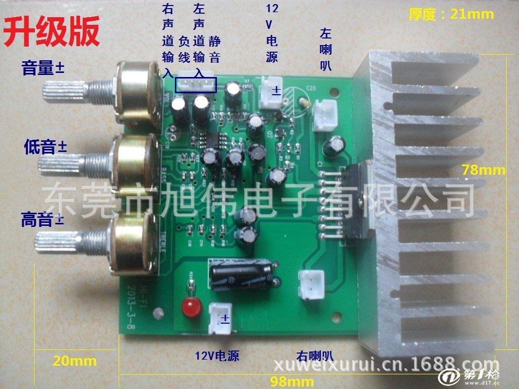 输入 输出 连接 简单实用  7cd功放ic大功率高保真放大管  电压:12v