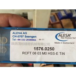 ALESA阿莱萨铣刀片 ALESA圆型铣刀片ALESA