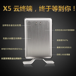 深圳IDV电脑终端机华科云X5
