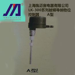 施迈赛物位计LK-300系列射频导纳位变送器