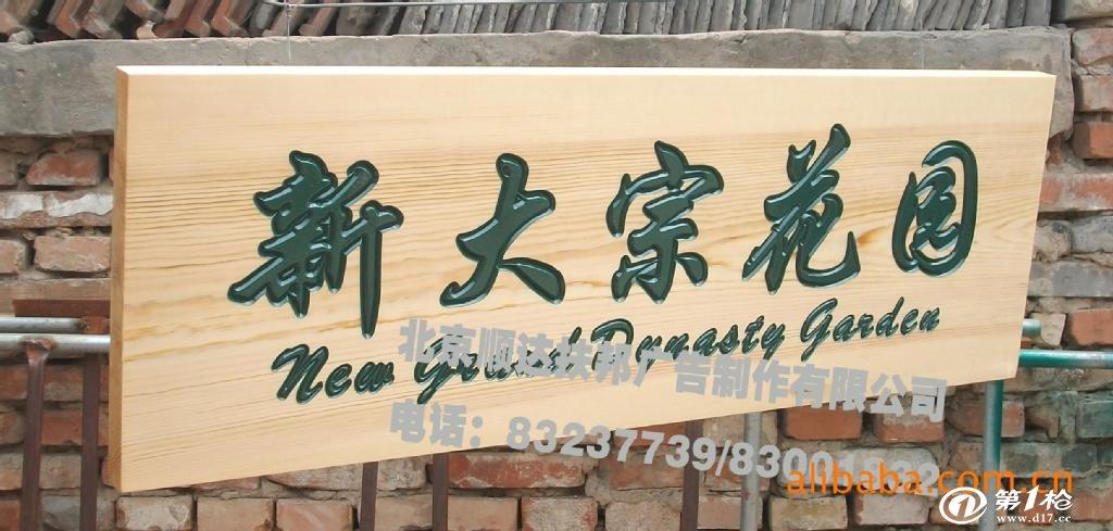 木匾制作,牌匾制作,装饰匾制作  主要业务:北京地区形象墙设计与制作