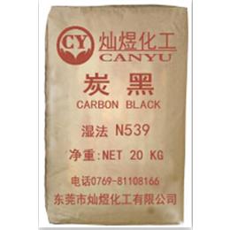 炭黑、灿煜化工碳黑(在线咨询)、导电炭黑