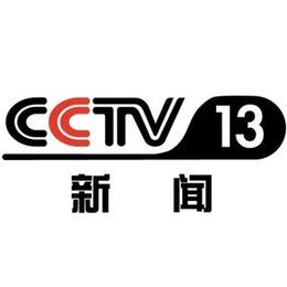 中央13台新闻频道广告价格表