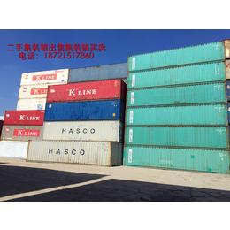 青岛二手集装箱买卖二手货柜出售