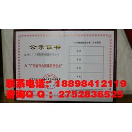 申办广东省守合同重信用企业要什么资料缩略图