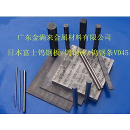 日本富士钨钢价格 日本钨钢牌号进口钨钢介绍