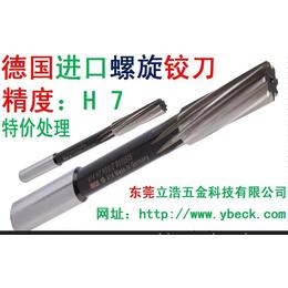 供应德国BECK贝克高钴高速钢机用铰刀