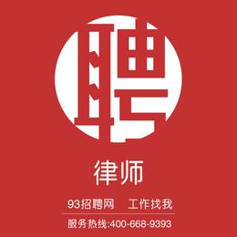 广东义轩律师事务所招聘律师_江门93招聘网