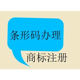 蚌埠蚌山区丨龙子湖区条形码如何办理丨去哪办理丨需要费用是多少