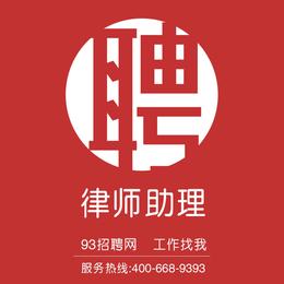 广东义轩律师事务所招聘律师助理_江门93招聘网