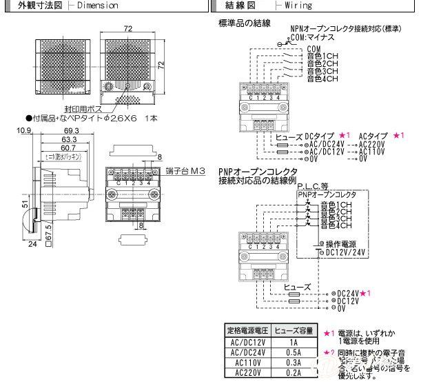 防盗报警系统/器材 防盗报警器/控制器 日本arrow st-18am-dcb蜂鸣器