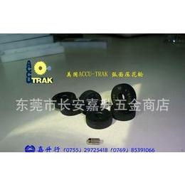 US ACCU-TRAK Convex Axial Feed Style Knurls