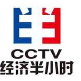 2016年中央电视台2套  经济半小时   节目报价单