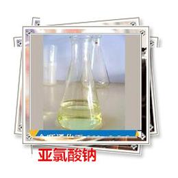哪里有亚氯酸钠 广东联鸿厂家批发价格出售