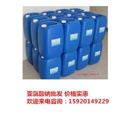 广州亚氯酸钠 纺织厂漂白剂