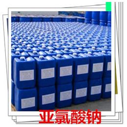 广东供应亚氯酸钠现货出售