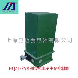 供应施迈赛HQZL-25系列立式电子主令控制器主令开关