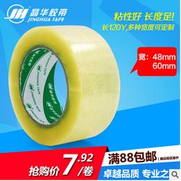 晶华封箱50u透明胶带淘宝封口胶带厂家批发常温打包透明胶带