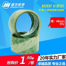 热销晶华透明封箱胶带 打包封箱胶带 上海厂家定制封箱胶带