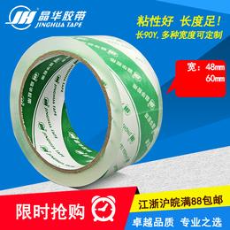 精品办公打包胶带4.8高粘性透明胶带包装封箱胶带淘宝胶纸批发