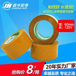 晶华bopp封箱胶带半成品母卷胶带 高粘打包包装封箱胶带