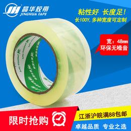 晶华厂家直销低噪音快递打包淘宝封箱胶纸 超透明无声胶带