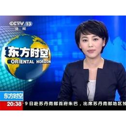 2016年CCTV-13新闻频道   东方时空   广告价格