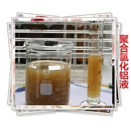城市污水处理聚合氯化铝液体
