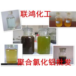 工业废水聚合氯化铝批发