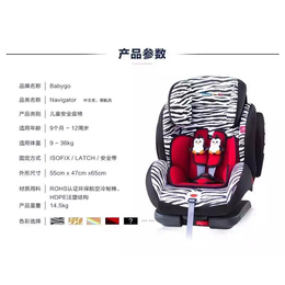 babygo汽车儿童安全座椅招商加盟