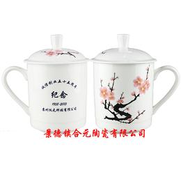 陶瓷茶杯定做价格 陶瓷<em>杯子</em>办公用品