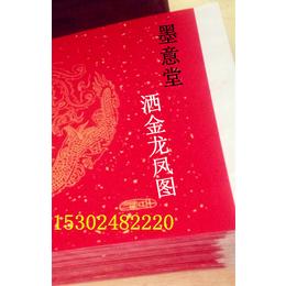 浙江墨意堂厂家批发3米超长对联纸70克全年红纸铜版纸价格低