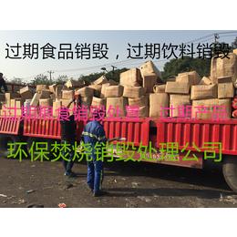 杭州过期乳制品销毁 昆山过期饮料销毁 昆山过期食品销毁公司