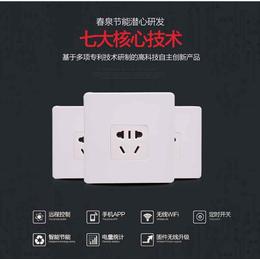云插座智能插座无线远程插座开关家电智能化