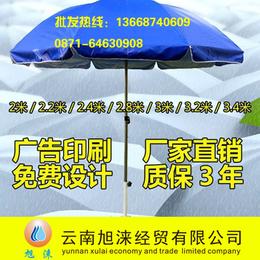 昆明广告伞批发厂家 昆明批发定做 批量生产商 太阳伞印广告