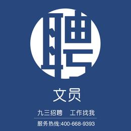 江门市新皓印刷厂招聘文员_江门93招聘网