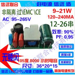 20W宽压堵头电源240MA无频闪过EMCEMI恒流电源