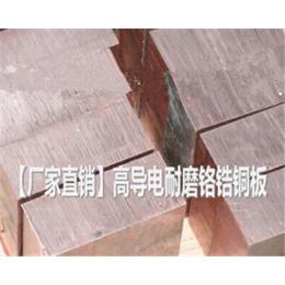 优质C18200鉻锆铜板多规格随心选