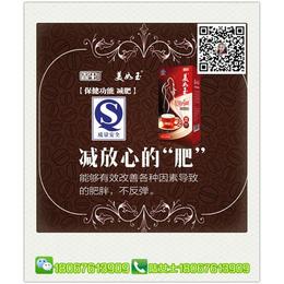 福建减肥咖啡|鑫玺微商中益|减肥咖啡怎么吃