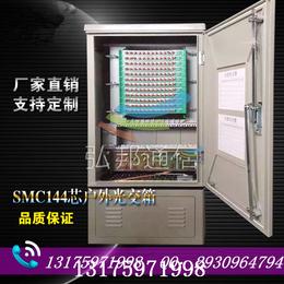 智能GXF-144芯光缆交接箱产品价格