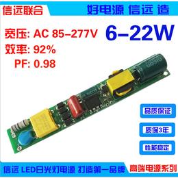 信远联合XY-110宽压高PF日光灯LED驱动电源