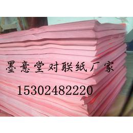 对联纸厂家空白对联纸春节春联大红纸批发全年红纸