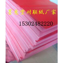 对联纸厂家批发空白春联大红纸瓦当对联纸印金对联纸广州墨意堂