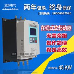 凌烁专业批发水泵45KW在线中文软启动器
