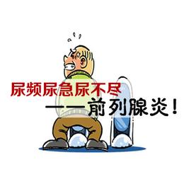 <em>古镇</em>龟头炎****医院