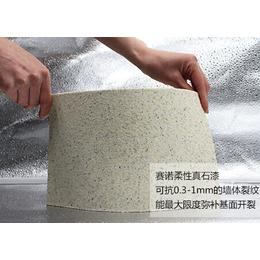 外墙真石漆包工包料价格SN-TR-01 赛诺涂料