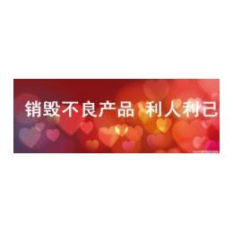 上海报废电子元件销毁不良电子电路销毁产品玩具销毁