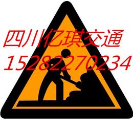 资阳公路标志牌 交通标志标牌 施工牌 亿琪交通