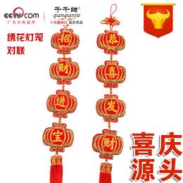 节日专用中国结定制7095 绣花灯笼对联