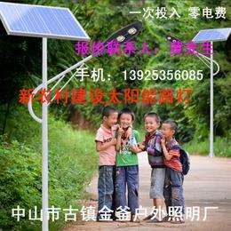 供应厂家直销新农村街道太阳能路灯